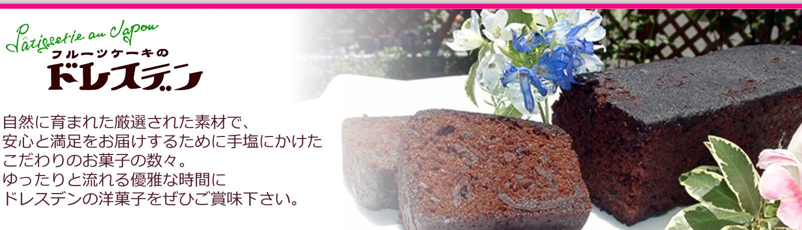 フルーツケーキのドレスデン