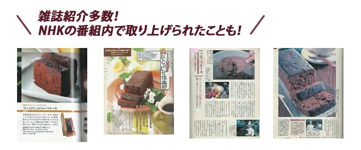 雑誌紹介多数!NHKの番組内で取り上げられたこともあります!